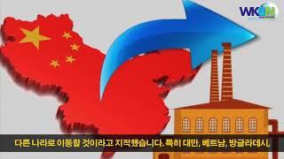 CKB - 중국 경제 몰락 위기 직면 ,탈 중국 러시, 뒤늦게 심각성 깨달아..