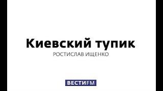 Крупная диверсия в Крыму сильно аукнется Украине * Киевский тупик (15.08.2017)