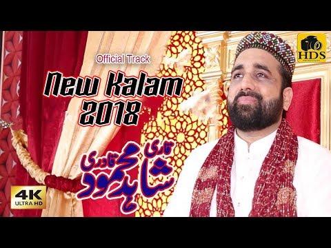 Qari Shahid Mahmood - Very Beautiful Kalam New Ramzan Kalam - Ramzan Naat 2018 - HD Naat