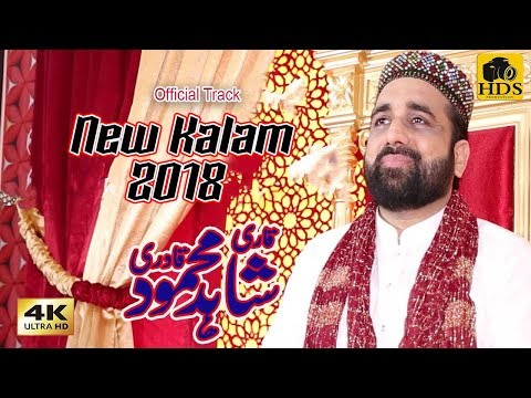 Qari Shahid Mahmood - Very Beautiful Kalam New Ramzan Kalam - Ramzan 2018 Naat