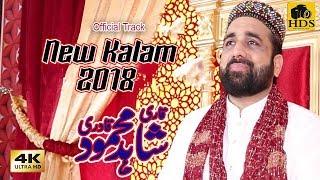 vuclip Qari Shahid Mahmood - Very Beautiful Kalam New Ramzan Kalam - Ramzan Naat 2018 - HD Naat