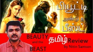Beauty and the Beast tamil review