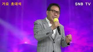 가수 태평 태종대의밤(원곡가수 현당) SNB TV