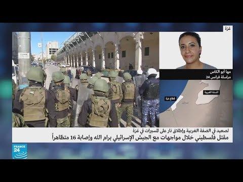 حماس تندد بإلغاء مظاهرتها من قبل السلطة الفلسطينية في مدينة الخليل  - نشر قبل 4 ساعة