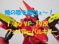 【マクロス玩具レビュー】 やまと 1/60 完全変形 VF-19改 ファイアーバルキリー ,Par…