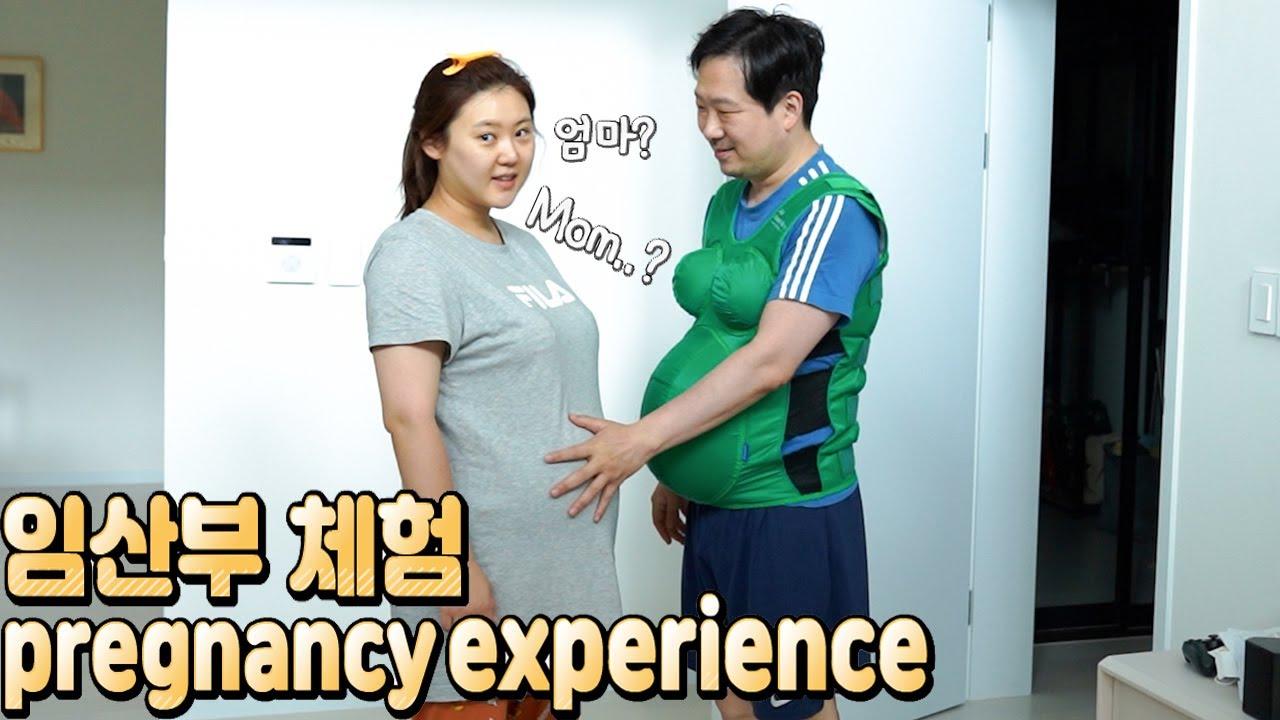 임산부 체험!! 남편과 함께 임산부 체험복을 입고 하루 살아보기