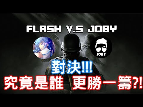 Flash對決Joby 究竟是誰更勝一籌?! EP.1  -【虹彩六號】