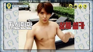 【TVPP】JongHoon(FTISLAND) - His hobby is exercise, 종훈(에프티아일...