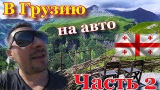 В Грузию на автомобиле, не повторять))),  шокирующая Грузия