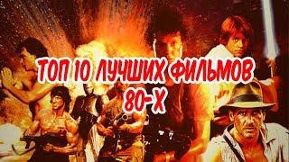 ЛУЧШИЕ фильмы 80-х. РЕТРО-обзор ВОСПОМИНАНИЕ