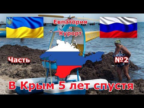 Крым: стоимость отдыха в Евпатории, гниющие водоросли на пляже, крутой ЖД вокзал и совковый сервис