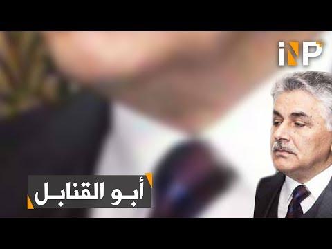 """الاعتراف الأخير لأبو القنابل """"جعفر ضياء جعفر"""""""