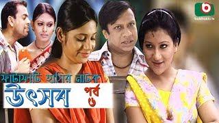 Bangla Natok   Utshob   Ep - 06   Shams Shumon, Khairul Alom, Chitrolekha, Dipa   New Bangla Natok