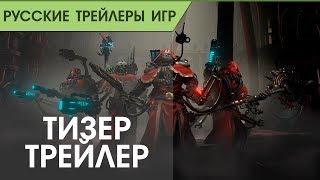 Warhammer 40,000: Mechanicus - Тизер - Русский трейлер (озвучка)