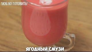 Рецепт ягодного смузи с мороженым - журнал Люблю Готовить