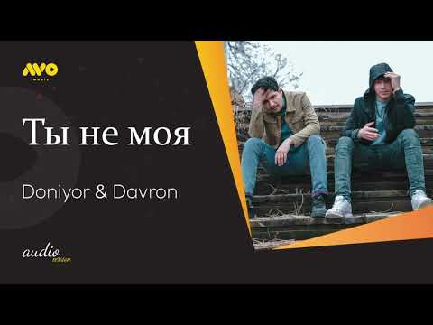 Doniyor & Davron - Ты не моя