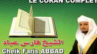 القرآن الكريم كاملا الشيخ فارس عباد (2-2) The Complete Holy Quran Fares Abbad