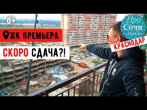 ЖК Премьера ✔сдача дома ✔ход строительства ➤квартиры в районе Гидрострой в Краснодаре 🔵Просочились