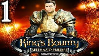 king's Bounty: The Legend Прохождение игры #1: Легенда о рыцаре
