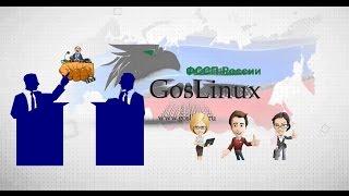 Обзор  GosLinux (Версия 2016)