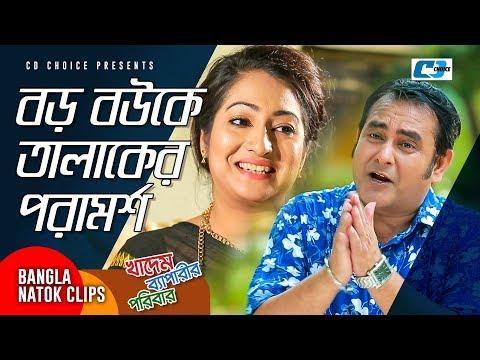 বউ তালাক দেয়ার কারণে খাদেম এর নামে শালিস  বসেছে | Bangla Funny Scene | Khadem Beparir Poribar