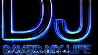 شمه حمدان & اصاله - تصدق & وش كنت ابا قول DJ CaSa Rai Remix