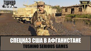 Спецназ США попал в жаркий бой у горного кишлака. Операция в Афганистане (ARMA 3 ТУШИНО)