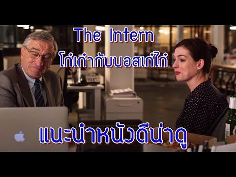 แนะนำหนังดีน่าดู - The Intern โก๋เก๋ากับบอสเก๋ไก๋ #stayhome #อยู่บ้านดูหนัง