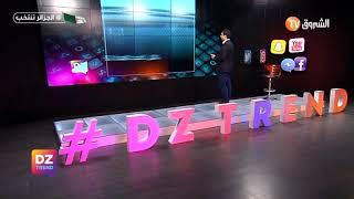 ألاف الملايير في محاكمات الفساد DZ TREND