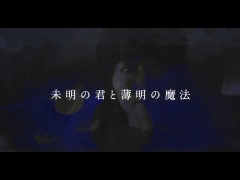 「未明の君と薄明の魔法」の参照動画