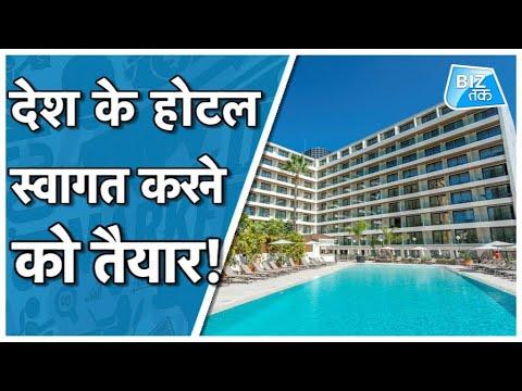 देश के होटल स्वागत करने को तैयार! । BizTak