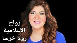 زواج مفاجى للاعلامية رولا خرسا بعد طلاقها من عبد اللطيف المنياوى شاهد