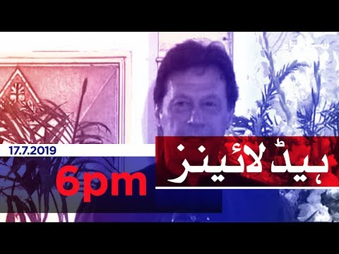Samaa Headlines - 6PM -17 July 2019