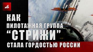 «Кубинский бриллиант». Как пилотажная группа «Стрижи» стала гордостью России