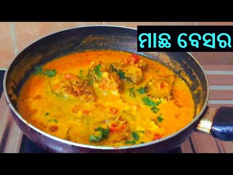 ମାଛ ବେସର /Mustard Fish Curry/Fish Curry/Mustard Fish Curry Recipe