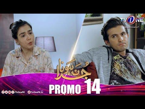 Juda Na Hona | Episode 14 Promo | TV One Drama