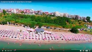 О квартале Сарафово, в городе Бургас, Болгария(http://nedvizimost.org/ - Всем любителям отдыха и путешествий хорошо известны болгарские курорты Албена, Золотые Песк..., 2016-04-18T22:33:00.000Z)