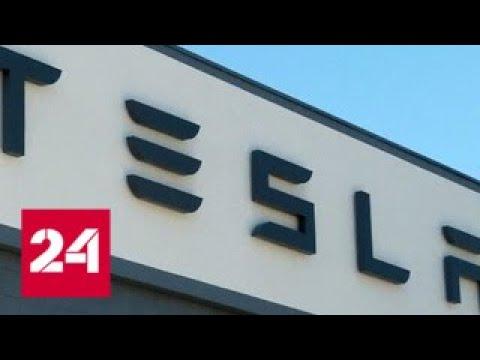 Акции Tesla продолжают падение на фондовых рынках - Россия 24