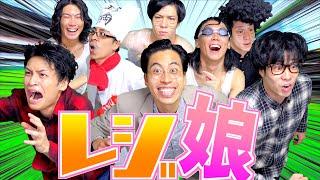 『レジ娘 魑魅魍魎(毛量)ダービー』〜これはひどい!編〜(レジコメ)