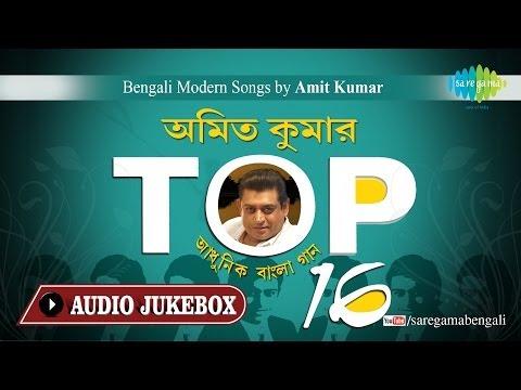 Top 16 Bengali Modern Songs by Amit Kumar | Bengali Song Audio Jukebox