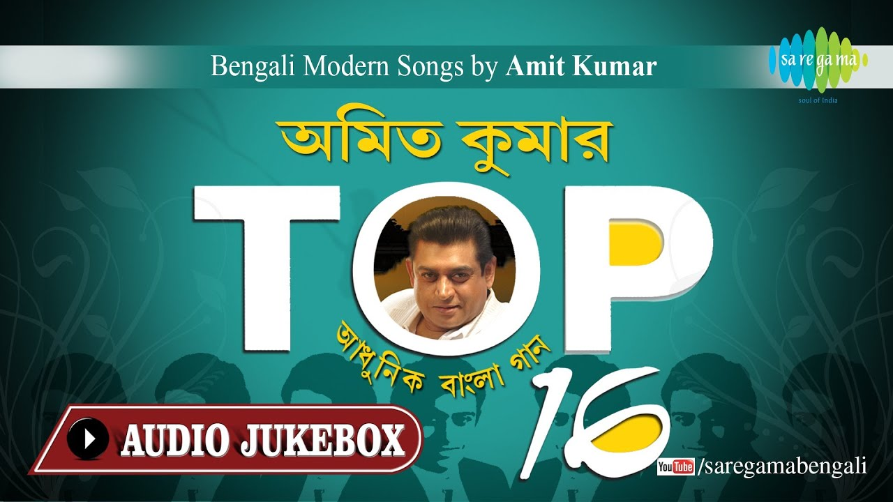 Top 16 Bengali Modern Songs by Amit Kumar | Bengali Song Audio Jukebox