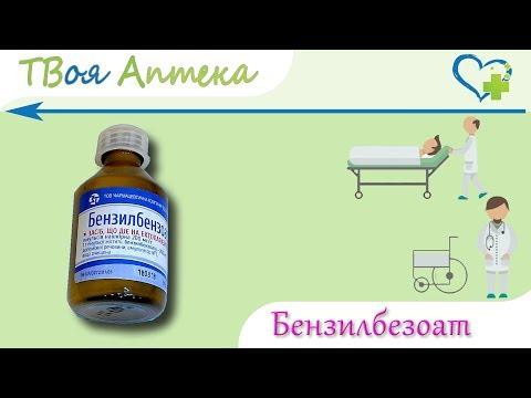 Бензилбензоат эмульсия - показания (видео инструкция) описание, отзывы