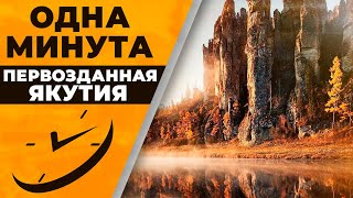 Одна минута. Первозданная Якутия | @Русское географическое общество