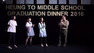 2016 香島中學畢業聚餐 班主任合唱
