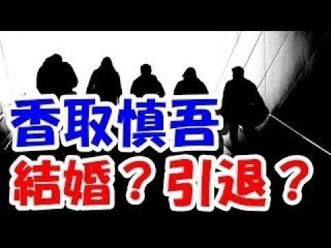 香取慎吾 Everybody Smap Shingo Katori Feat. Kumi Koda - Everybody (live) 【仰天】香取慎吾「8月、結婚」「引退報道」