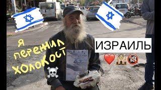 """Я ЭМИГРАНТ. Израиль """"Я пережил холокост и остался на улице"""" 1 часть"""