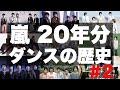 嵐 / IN THE SUMMERまでの20年間をダンスで振り返る【踊ってみた】2005-2009 -Evolution of ARASHI-