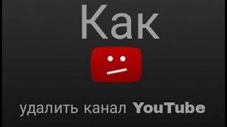 Как удалить свой канал на YouTube