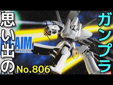 806 HG HEAVY METAL 1/144  エルガイム   『重戦機エルガイム』