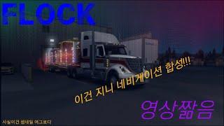 지니 네비게이션 합성 (Grand Truck Simul…